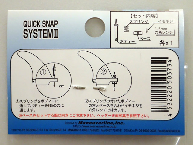 Quick Snap System Ⅱ