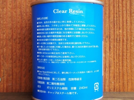 DECANT CLEAR RESIN